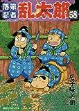 落第忍者乱太郎 58巻 (あさひコミックス)