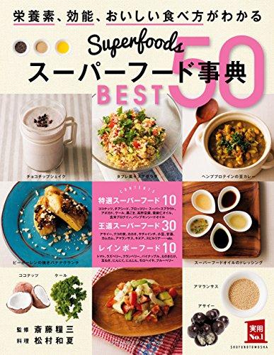 スーパーフード事典 BEST50