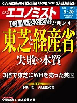 週刊エコノミスト 2017年06月20日号の書影