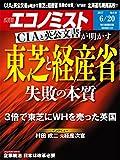 週刊エコノミスト 2017年06月20日号 [雑誌]
