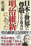日本が世界に尊敬される理由は明治維新にあった