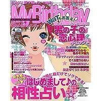 My Birthday (マイバースデイ) 2006年 04月号
