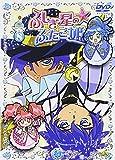 ふしぎ星の☆ふたご姫 8[DVD]