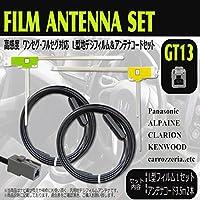 【G7B】高感度 フルセグ対応   地デジフィルム GT13アンテナコードセット 2chセット 適応:パナソニック、クラリオン、カロッツェリア、アルパイン、ソニー、サンヨウ、三菱 等・・・ 汎用フィルムアンテナ フィルムアンテナ 汎用 張り替えよう 修復用