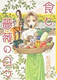 食と薔薇の日々 (白泉社文庫 ま 3-2)