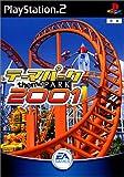 テーマパーク2001