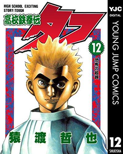 高校鉄拳伝タフ 12 (ヤングジャンプコミックスDIGITAL)