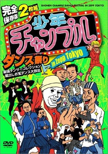 完全保存版 2枚組 少年チャンプルダンス祭り in Zepp Tokyo 最強ダンサーコレクション 蔵出しお宝ダンス大放出 [DVD]