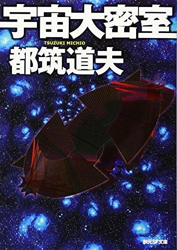 宇宙大密室 (創元SF文庫)の詳細を見る