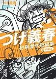 つげ義春初期傑作短編集 3 貸本編 上 (3) (講談社漫画文庫 つ 3-3)