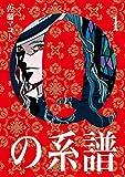 Qの系譜 1巻 (デジタル版ヤングガンガンコミックス)