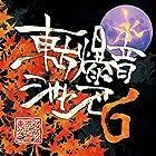 東方爆音ジャズ6 [東方Project]