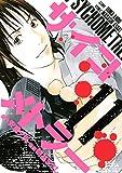サイコメトラー(11) (ヤングマガジンコミックス)