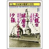 軽巡 天竜型・球磨型・夕張 (ハンディ判 日本海軍艦艇写真集)
