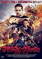 マキシマム・クラッシュ [DVD]
