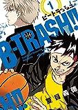 B-TRASH!!(1) (サイコミ)