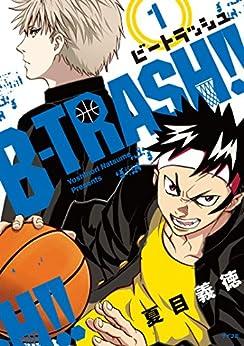 [夏目義徳] B-TRASH!! 第01巻