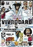 VIVRE CARD~ONE PIECE図鑑~ BOOSTER SET ~パンクハザードの脅威!!~
