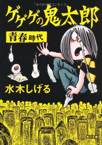 ゲゲゲの鬼太郎 青春時代   (角川文庫 み 18-62)の詳細を見る
