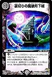 デュエルマスターズ 裏切りの魔狼月下城(レア)/革命ファイナル 世界は0だ!!ブラックアウト!!(DMR22)/ シングルカード