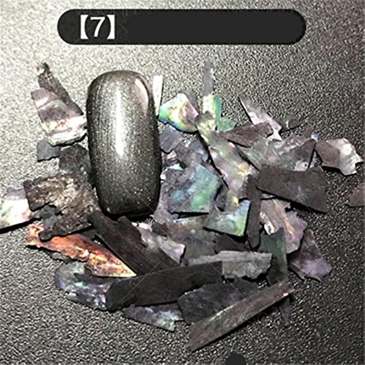 鷹認証ネスト12色選択可能 カラフル 人魚 天然 貝殻 クラッシュ シェル ネイルアート デコレーション UVジェル ネイルパーツ  ネイルサロン (07) [並行輸入品]