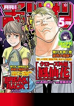 [雑誌] 月刊少年チャンピオン 2018年05月号 [Gekkan Shonen Champion 2018-05]