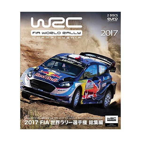 2017 FIA 世界ラリー選手権 総集編 ブル...の商品画像