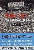 沖縄の怒り―コザ事件・米兵少女暴行事件 (文春文庫)