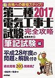 2017年版 第二種電気工事士試験 完全攻略 筆記試験編