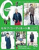 GINZA (ギンザ)2018年 2月号 [これが私のセルフ・コーディネート] [雑誌]