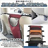 My Vision 車用 フロント バリア カバー ペット お出かけ ペット用品 犬 カー用品 ドライブ シート (ブラック) MV-FRONTCO-BK