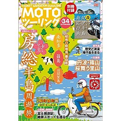MOTO (モト) ツーリング 2018年 05月号 [雑誌] MOTOツーリング
