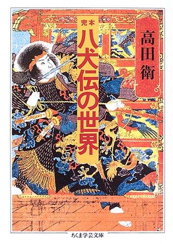 完本 八犬伝の世界 (ちくま学芸文庫)の詳細を見る