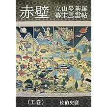 赤壁 立山曼荼羅 幕末風雲帖 (五巻)