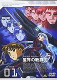 星界の戦旗II VOL.1 [DVD]