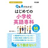 Q&Aでわかる! はじめての小学校英語専科 (小学校英語サポートBOOKS)