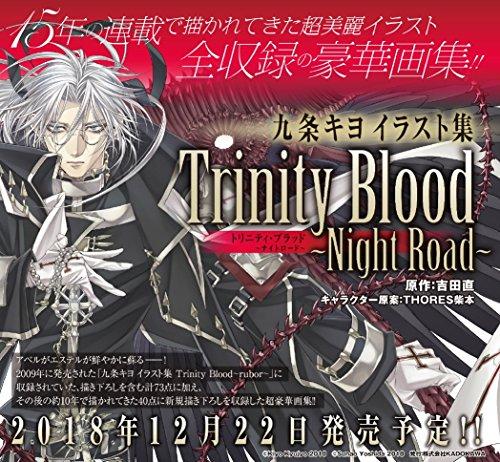 九条キヨ イラスト集 Trinity Blood~Night Road~