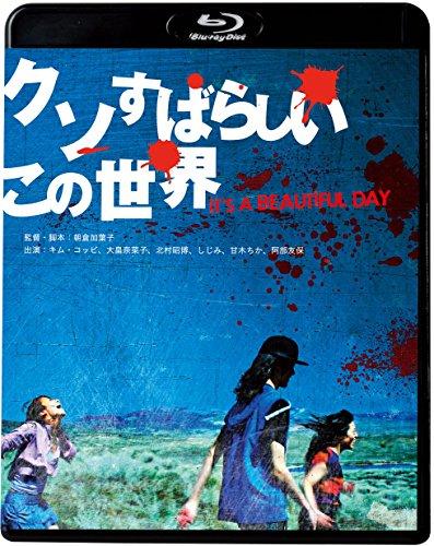 クソすばらしいこの世界(新・死ぬまでにこれは観ろ! ) [Blu-ray]