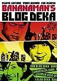 バナナマンのブログ刑事 2枚組 DVD-BOX (VOL.9、VOL.10)の画像