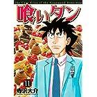 喰いタン(11) (イブニングコミックス)