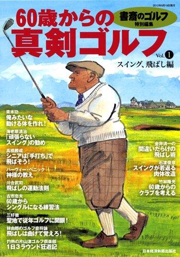 『書斎のゴルフ』特別編集 60歳からの真剣ゴルフ vol.1―スイング、飛ばし編