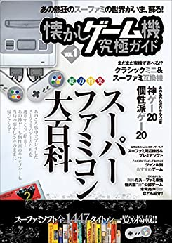 [懐かしゲーム研究会]の懐かしゲーム機究極ガイド VOL.1 (スーパーファミコン大百科)