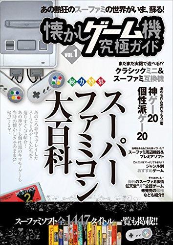 懐かしゲーム機究極ガイド VOL.1 (スーパーファミコン大...