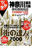 街の達人7000でっか字神奈川 横浜・川崎便利情報地図