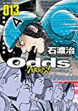 Odds VS!(13) (アクションコミックス)