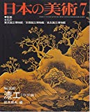 日本の美術 no.230 漆工 中世編