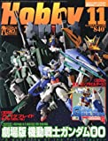 Hobby JAPAN (ホビージャパン) 2010年 11月号 [雑誌]
