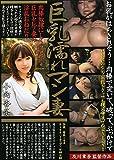 巨乳濡れマン妻 小向杏奈 [DVD]