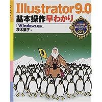 Illustrator9.0基本操作早わかり―Windows対応 (カラー版早わかり入門シリーズ)
