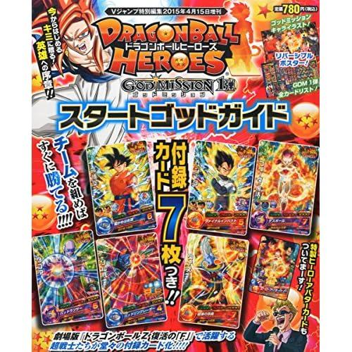 ドラゴンボールヒーローズ ゴッドミッションスタートブック 2015年 04 月号 [雑誌]: Vジャンプ 増刊